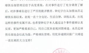 永昌回应球员醉酒:已批评教育 以此为鉴严格管理