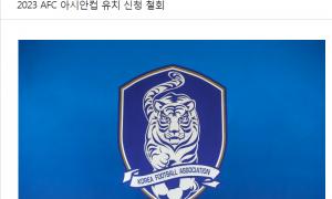 韩国足协放弃申办亚洲杯 中国成唯一申办国