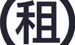 【白云同和】3号线同和地铁站 房东直租 拒绝中介 诚信租房