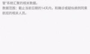广州火车同乘人员查询方式(微信+支付宝+电脑)