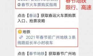 广东省内回家需要做核酸吗(2021)
