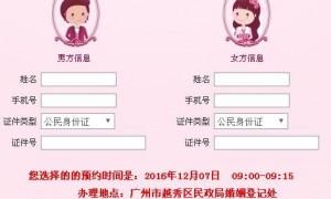 2020广州中秋能办理离婚登记吗?
