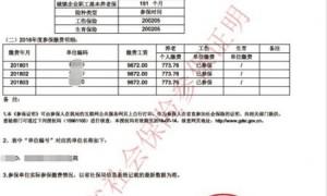 广东社保个人参保证明在哪里开(查询+打印)
