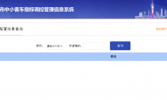广州车牌摇号申请指南