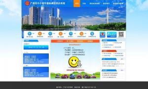 2020年7月广州车牌竞价保证金怎么交?