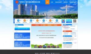 2021年3月广州车牌竞价怎么报价?(含流程图)
