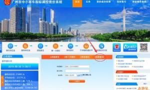 广州车牌2020年7月竞价结果怎么查询?