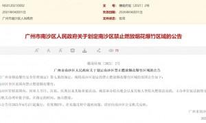 广州南沙禁止燃烧烟花爆竹区域一览