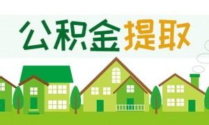 2020年广州公积金建造自住住房提取手机操作指引(含翻建+大修)