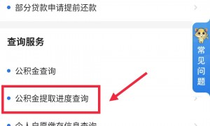 2020广州穗好办app公积金提取进度查询操作流程