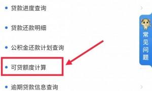 2020广州穗好办app公积金可贷款额度计算操作流程