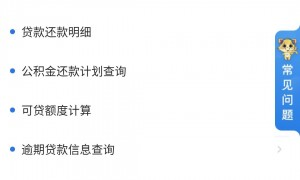 2020广州穗好办app公积金贷款信息查询操作指引