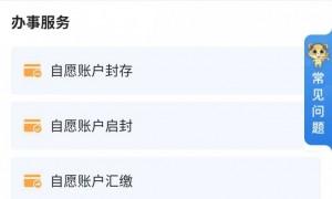广州穗好办app公积金个人自愿缴存调整操作流程