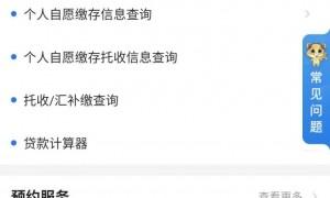 2020广州公积金账户合并线上预约流程汇总