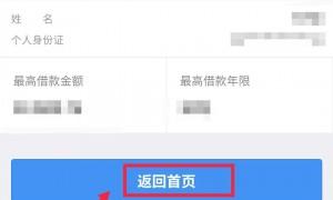 2020粤省事广州公积金可贷款额度计算操作流程