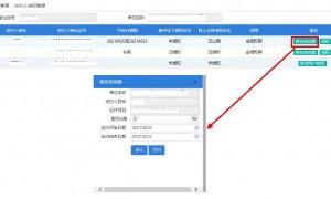 2021广州公积金网上业务单位用户登录操作指引