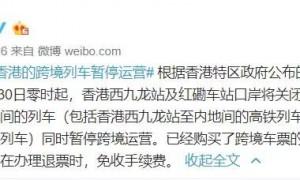 2020年1月30日起进出香港跨境列车暂停运营