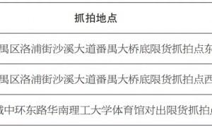 2020年10月26日起广州番禺区新增3套电子警察
