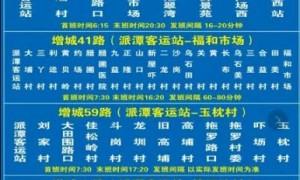 2020广州增城派潭汽车客运站正式启用(发车时间+线路)
