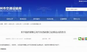 12月5日起广州西岭路口公交站等站点临时调整一览