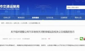 12月6日起广州地铁天河智慧城公交站线路站点调整一览