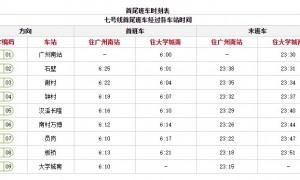 广州地铁7号线将于2月23日起加开夜班车(停靠站点)