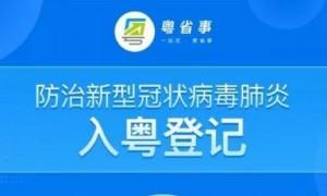 广东入粤登记是否支持代办?