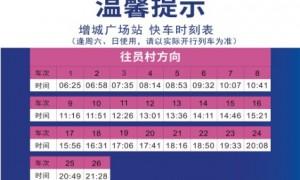 广州地铁21号线于2020年7月6日起使用新快车时刻表