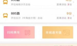 2020广州怎么查公交到哪?