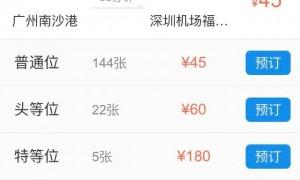 2020年7月南沙至深圳客轮半价(附来回套票价格)