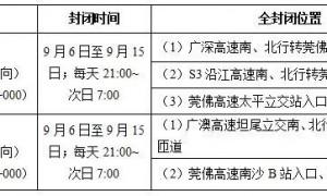 2020虎门大桥段夜间全封闭交通管制延长至9月15日
