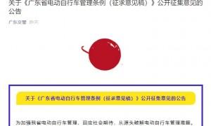 2020广东省电动自行车管理条例(征求意见稿)全文