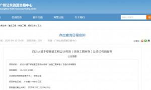 2020年11月广州白云大道将建下穿式隧道