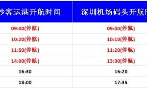2020年9月18日广州南沙到深圳机场航线临时调整