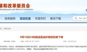 2020年9月18日广东最新油价表一览(油价下调)