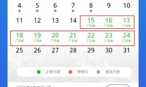 2020广交会限行路段以及时间
