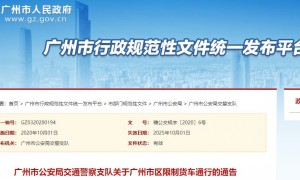 2020关于广州货车限行的通告(路段+时间+范围)