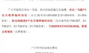 2020广州海珠区紫丹大街13个临时泊位继续暂停使用
