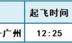 2020年9月27日起南航胡志明到广州客运航班复航