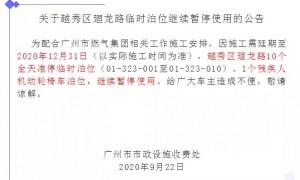 2020广州越秀区廻龙路临时泊位继续暂停使用