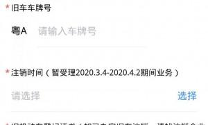 广州2020二手车置换补贴申请攻略(个人旧车注销)