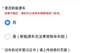 2020广州企业二手车置换补贴申请指南(条件+标准)