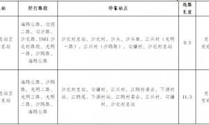 1月18日起广州开通番155A和番155B公交线路