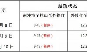 1月8日至10日广州南沙客运港到珠海海岛航线暂停