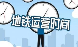2021春节广州地铁运营时间一览