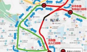 2021年1月16日晚广州东濠涌高架桥将封闭检测