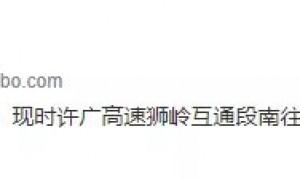 2021年1月17日广州花都部分路段实施交通管制