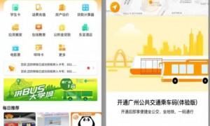 2021广州公共交通乘车码使用攻略