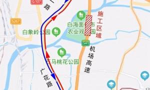 1月18日至29日广州平沙立交至蚌湖立交段将围蔽施工