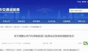 1月15日起广州保税区西门公交站等站点及线路调整一览